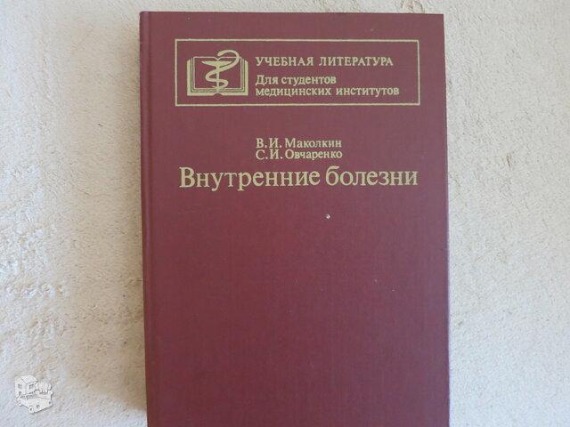 Внутренниe болезни. В.И.Маколкин и С.И.Овчаренко.