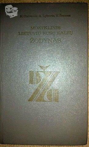 Mokyklinis lietuvių-rusų kalbų žodynas