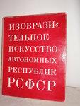 Изобразительное искусство автономных республик РСФСР